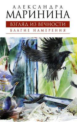 Электронная книга «Благие намерения»