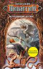 Электронная книга «Истребивший магию» – Юрий Никитин