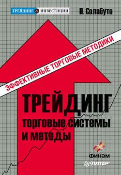 Электронная книга «Трейдинг: торговые системы и методы»