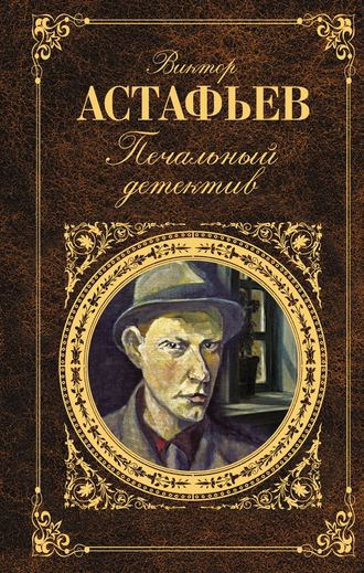 Купить Печальный детектив – Виктор Астафьев 978-5-699-46235-3