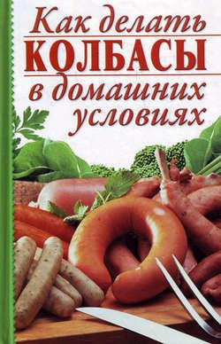 Электронная книга «Как делать колбасы в домашних условиях»