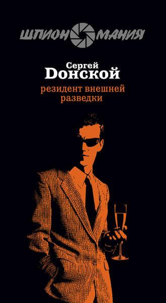 Купить Резидент внешней разведки – Сергей Донской 978-5-699-26584-8