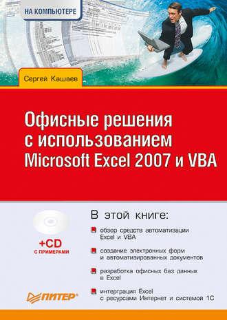 Купить Офисные решения с использованием Microsoft Excel 2007 и VBA – Сергей Кашаев 978-5-388-00383-6