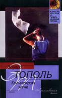 Электронная книга «Кремлевская жена»