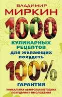 Электронная книга «1000 кулинарных рецептов для желающих похудеть. 100% гарантия»