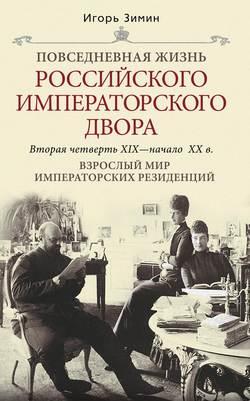 Взрослый мир императорских резиденций. Вторая четверть XIX – начало XX в.
