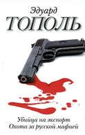 Электронная книга «Убийца на экспорт. Охота за русской мафией»