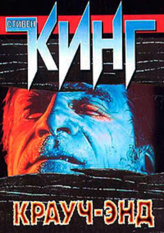 Купить Крауч-Энд (сборник) – Стивен Кинг 978-5-17-010748-3, 978-5-9713-7378-0