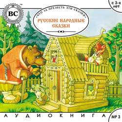 Русские народные сказки. Большая колекция