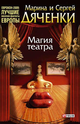 Купить Магия театра (сборник) – Марина и Сергей Дяченко 978-966-03-5140-0