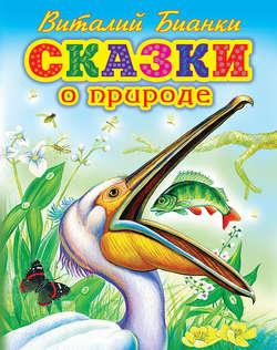 Электронная книга «Сказки о природе»