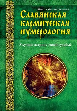 Электронная книга «Славянская кармическая нумерология. Улучши матрицу своей судьбы»