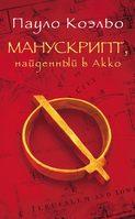 Электронная книга «Манускрипт, найденный в Акко»