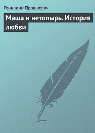 Купить Маша и нетопырь. История любви – Геннадий Прашкевич