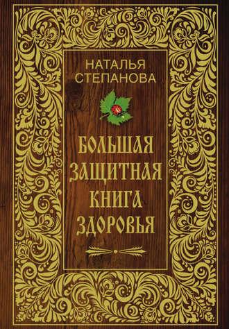 Купить Большая защитная книга здоровья – Наталья Степанова 978-5-386-05421-2