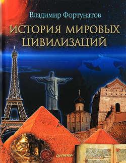 Электронная книга «История мировых цивилизаций»