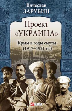 Проект Украина. Крым в годы смуты (1917–1921 гг.)