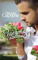 Электронная книга «Рецепты счастья. Дневник восточного кулинара (сборник)»