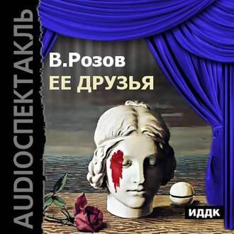 Купить Её друзья (спектакль) – Виктор Розов