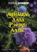 Электронная книга «Хана. Аннабель. Рэйвен. Алекс (сборник)»