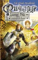 Электронная книга «Ричард Длинные Руки – принц императорской мантии»