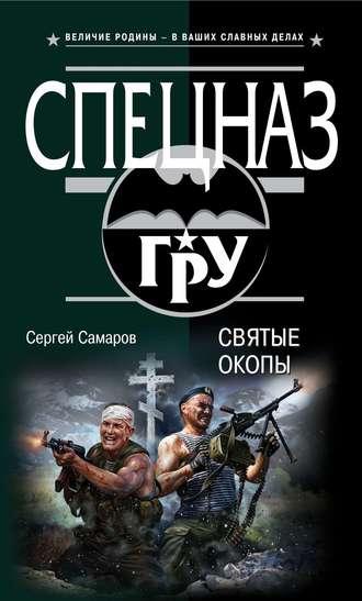 Купить Святые окопы – Сергей Самаров 978-5-699-73715-4