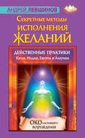 Электронная книга «Секретные методы исполнения желаний. Действенные практики Китая, Индии, Европы и Америки»