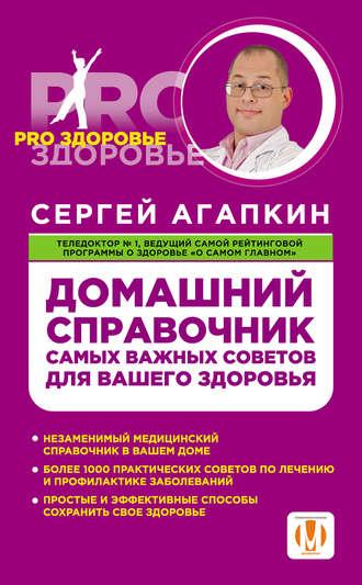 Купить Домашний справочник самых важных советов для вашего здоровья – Сергей Агапкин 978-5-699-68517-2