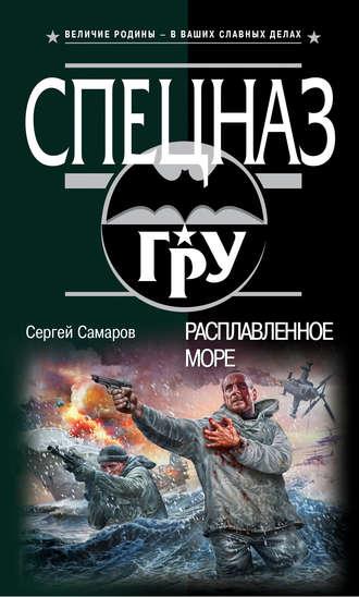 Купить Расплавленное море – Сергей Самаров 978-5-699-78432-5