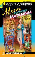 Электронная книга «Магия госпожи Метелицы»
