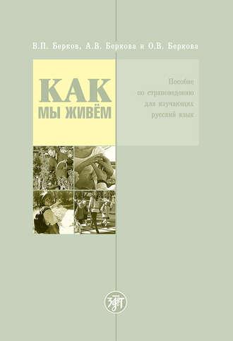 Купить Как мы живём. Пособие по страноведению для изучающих русский язык – А. В. Берковаи П. Берков 978-5-86547-890-4