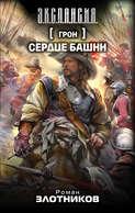 Электронная книга «Сердце Башни»