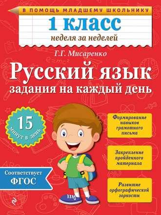 Купить Русский язык. 1 класс. Задания на каждый день – Г. Г. Мисаренко 978-5-699-77977-2