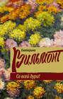 Электронная книга «Со всей дури!» – Екатерина Вильмонт