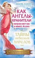 Электронная книга «Как Ангелы-Хранители направляют нас в нашей жизни. Ответы Небесных Ангелов на самые важные вопросы»