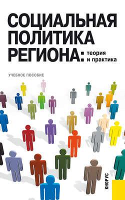 Книга Социальная политика региона: теория и практика