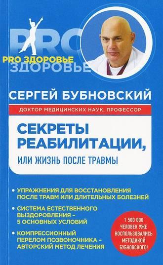 Купить Секреты реабилитации, или Жизнь после травмы – Сергей Бубновский 978-5-699-79932-9