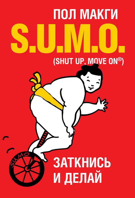 SUMO. Заткнись и делай