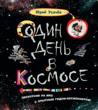 Купить Один день в космосе – Юрий Усачев 978-5-353-07091-7