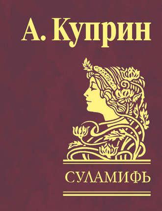 Купить Суламифь (сборник) – Александр Иванович Куприн 978-966-03-4170-8