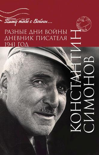 Купить Разные дни войны. Дневник писателя. 1941 год – Константин Симонов 978-5-17-096488-8