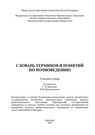 Купить Словарь терминов и понятий по почвоведению – С. Б. Воропаеви Ю. П. Верхошенцева
