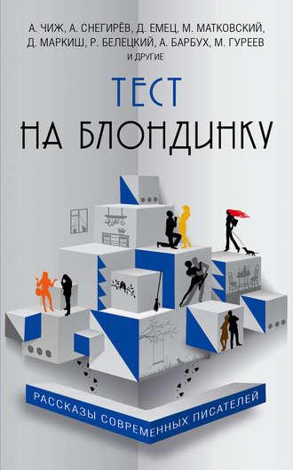 Купить Тест на блондинку (сборник) – Александр Снегирёви Андрей Ильенков 978-5-699-95919-8