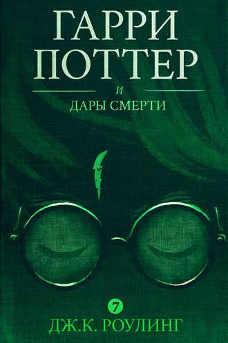 Книга Гарри Поттер и Дары Cмерти   Джоан Кэтлин Ролинг ...