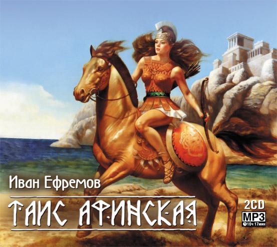 Таис Афинская (сокращенная аудиоверсия)
