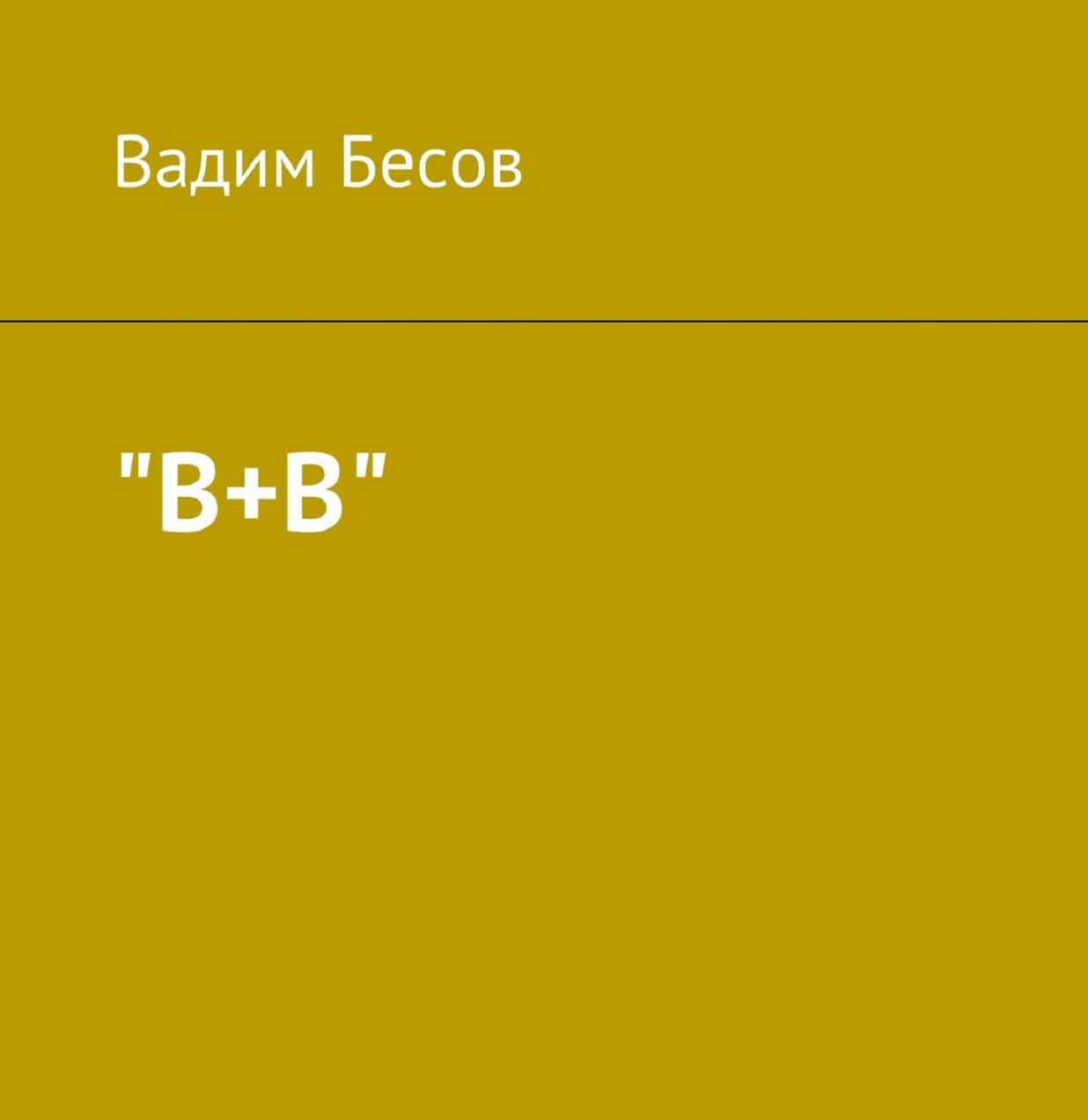 «В+В»