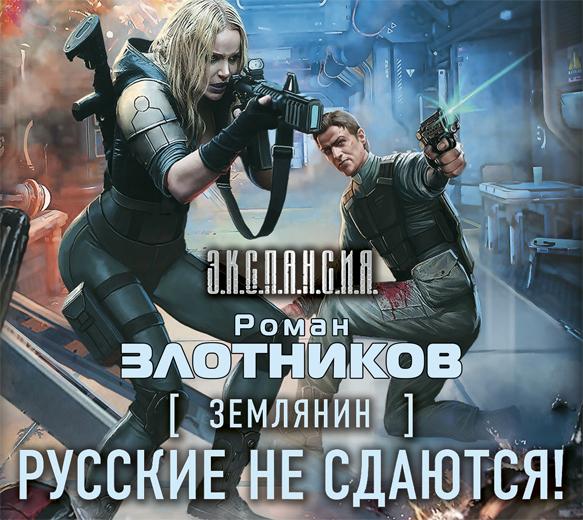 Русские не сдаются!