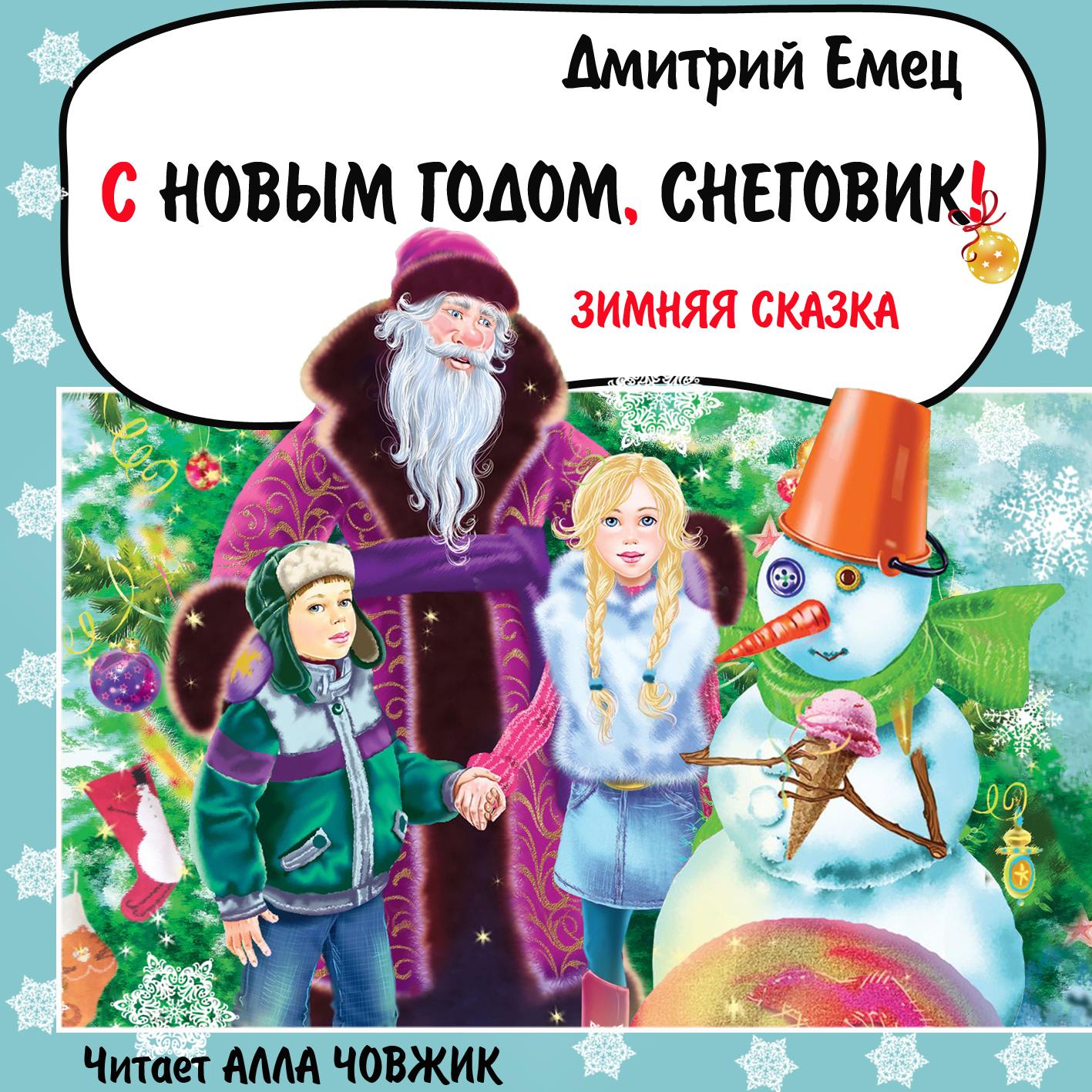 С Новым годом, снеговик!