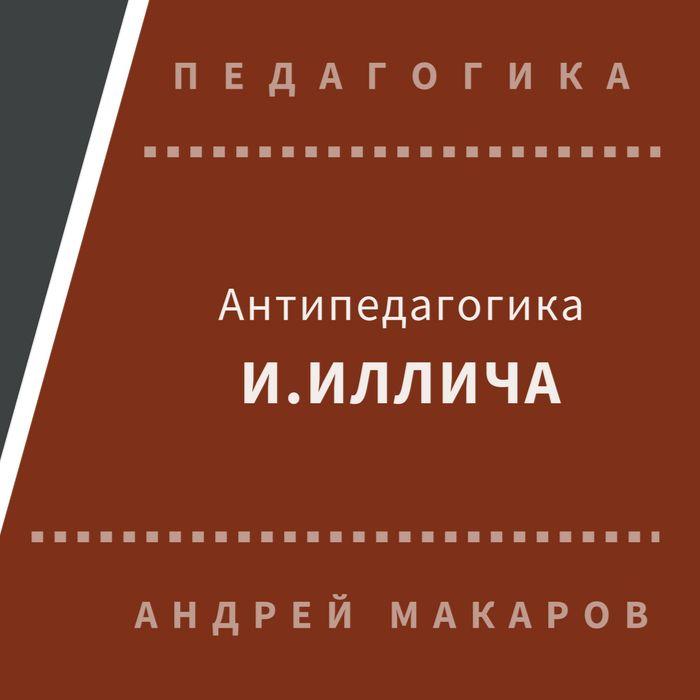 Антипедагогика Иллича