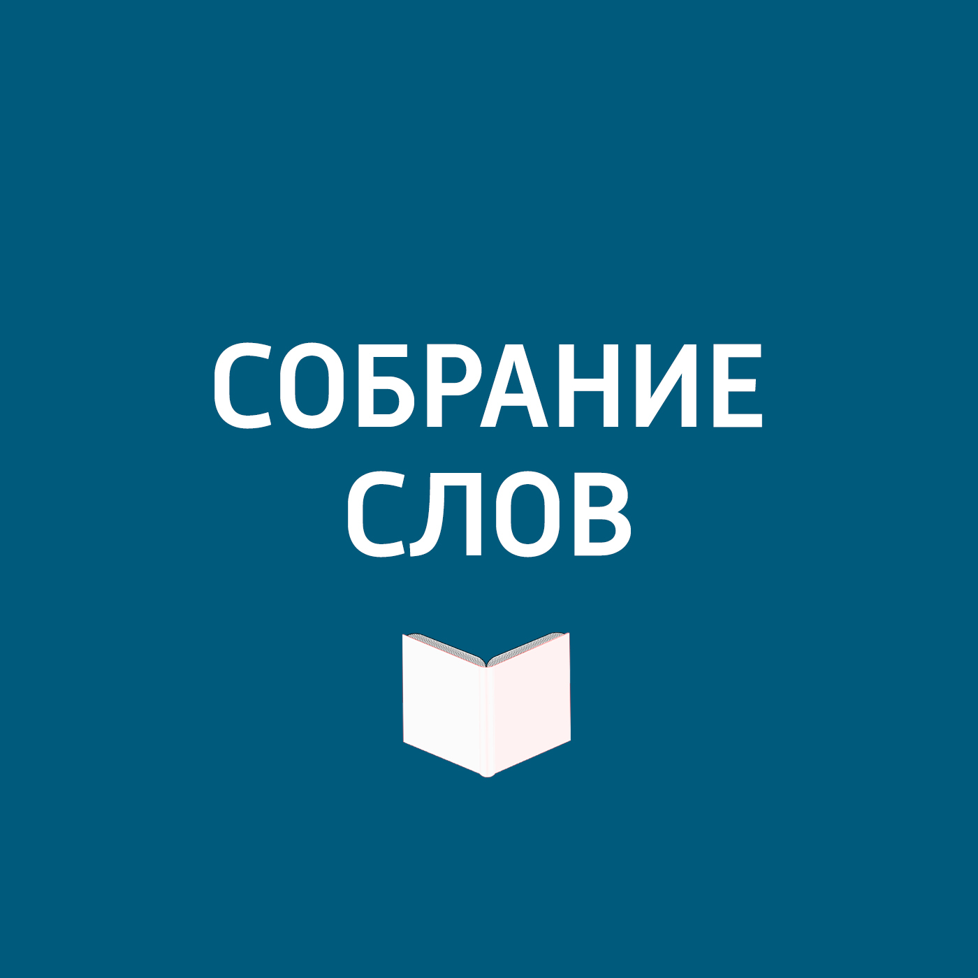 Большое интервью Агриппины Стекловой
